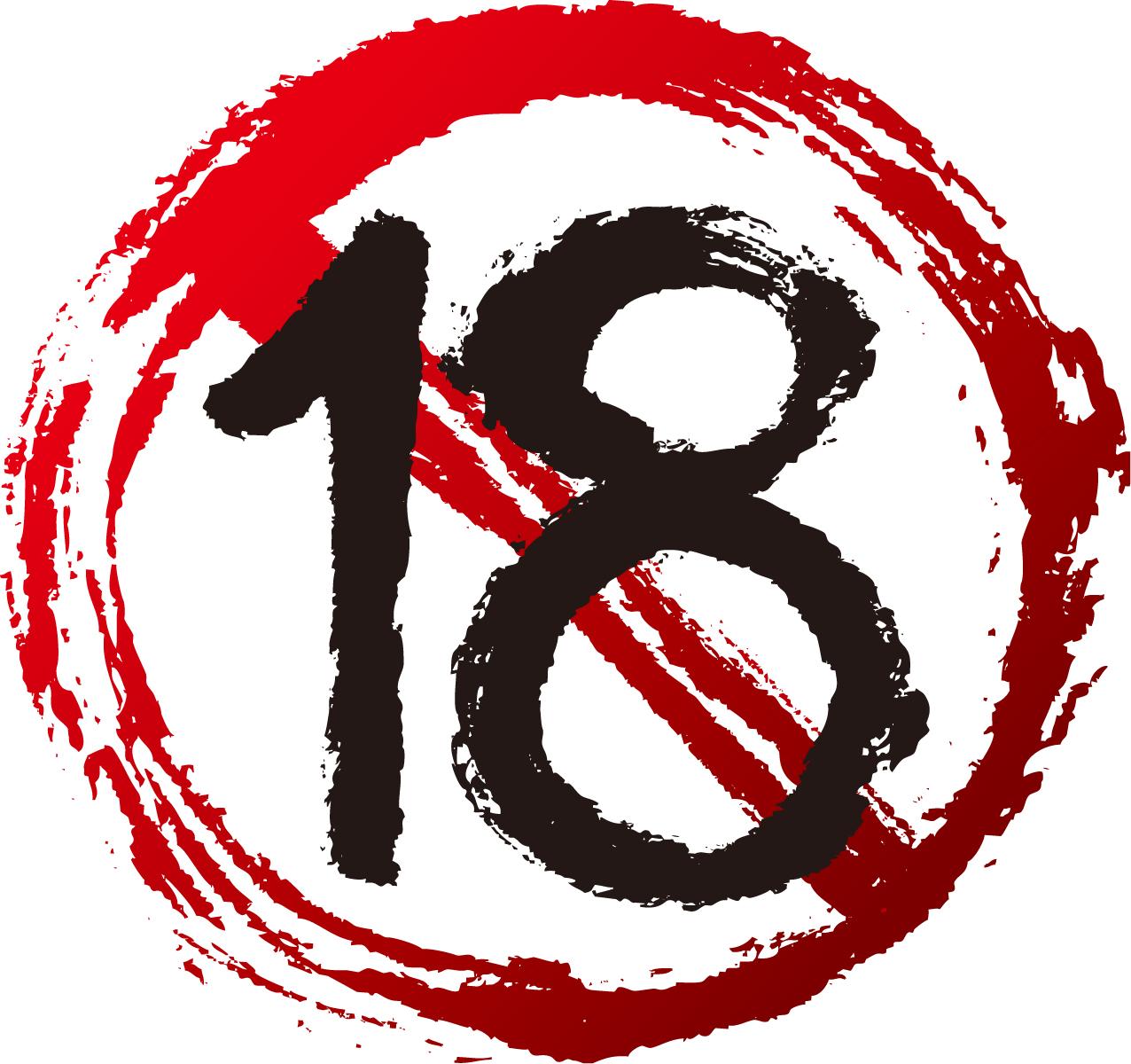 18禁赤筆.jpg