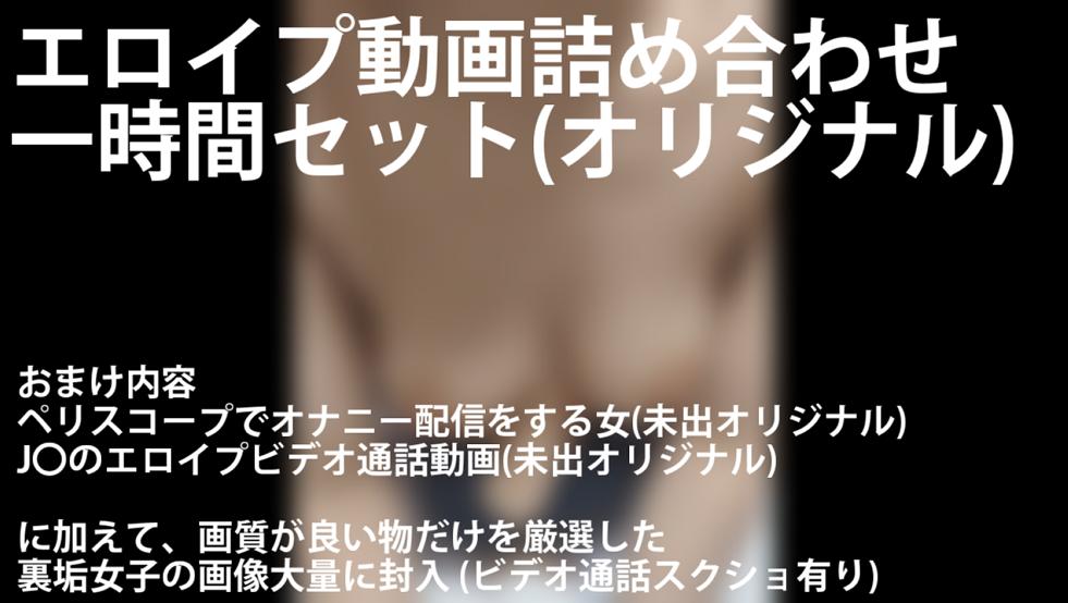 (オリジナル)エロイプ動画まとめ2