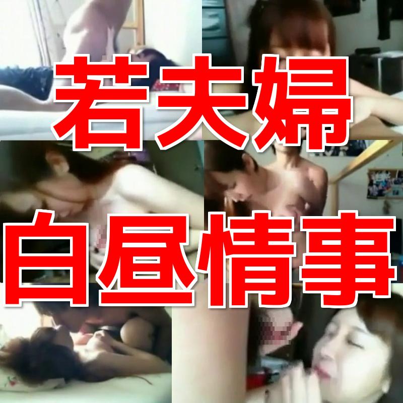 【素人個人投稿】性欲旺盛若夫婦の休日白昼性情事!!
