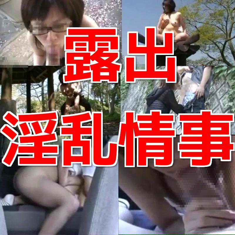 【素人個人投稿】人気野外シリーズ「青姦・車内で露出淫乱情事」!!