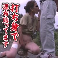 【0605】野外フェラ・豪快アナルFUCK…風格を見せつけるド下品お婆ちゃん「メンチョ気持ちいい」敬老アクメ!!