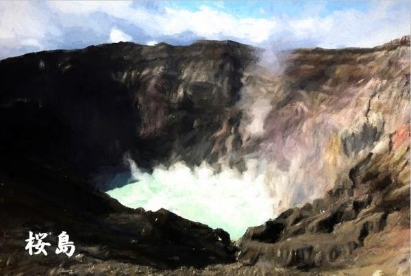 絵ハガキの森-名山シリーズ その1「桜島」