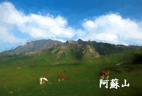 絵ハガキの森-名山シリーズ 「阿蘇山」