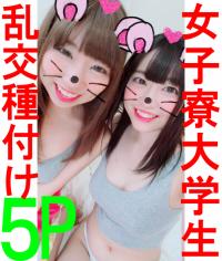 本日24時まで】【女子大生・乱交5P個撮…