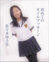 【個人撮影】佐々木ゆうな 18歳 初めてのオイルマッサージ146センチFカップ