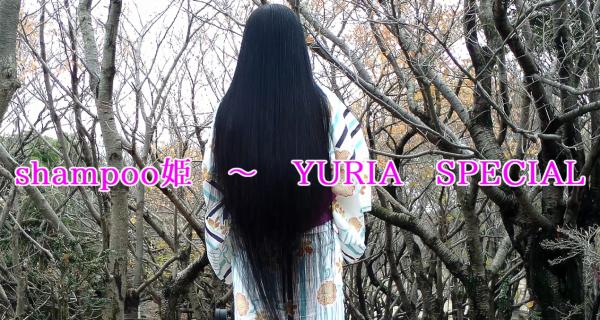 shampoo姫~YURIA special