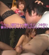 【HD版】【手コキ】☆No.1痴女キャバ嬢…