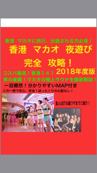 香港 マカオ夜遊び完全攻略!MAP付き!201…